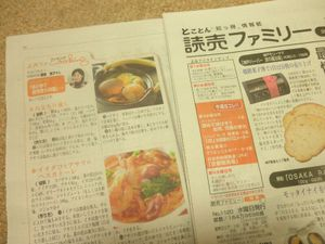 Yomiuri_famiri_001