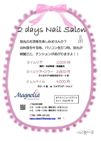 2days_nail_salon