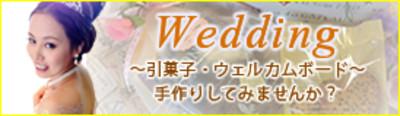 Wedding_ban01